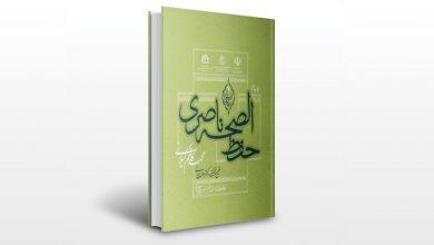 کتاب حفظ الصحه ناصری