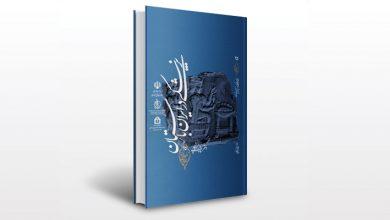 کتاب پزشکی در ایران باستان