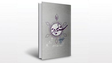 معرفی کتاب سته ضروریه