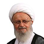 نظر آیت الله مکارم شیرازی در مورد طب اسلامی