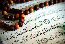 شفابخشی آیات قرآن