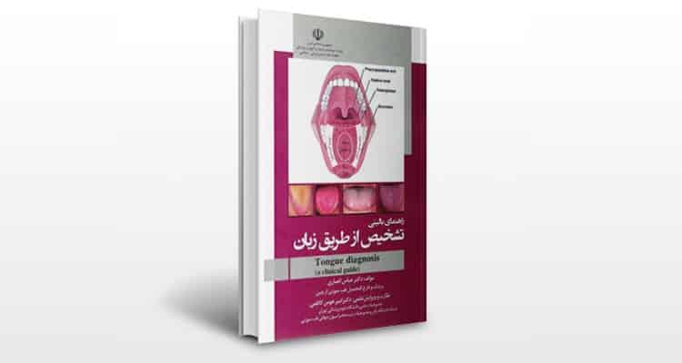 کتاب راهنمای بالینی تشخیص از طریق زبان