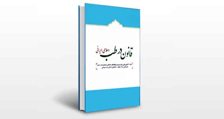 کتاب قانون در طب اسلامی