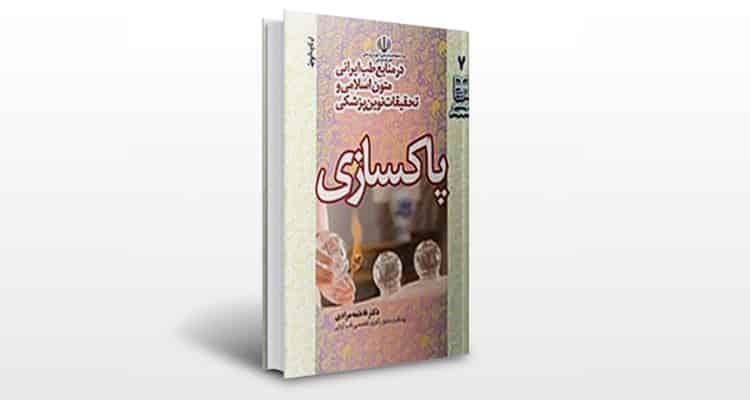 کتاب پاکسازی بدن در منابع طب ایرانی، متون اسلامی و تحقیقات نوین پزشکی