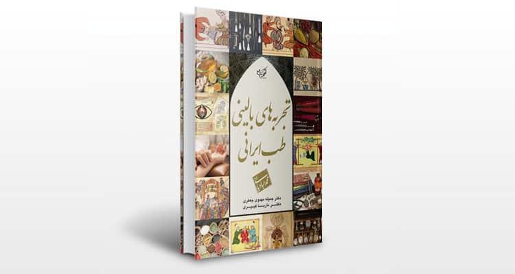 کتاب تجربه های بالینی طب ایرانی