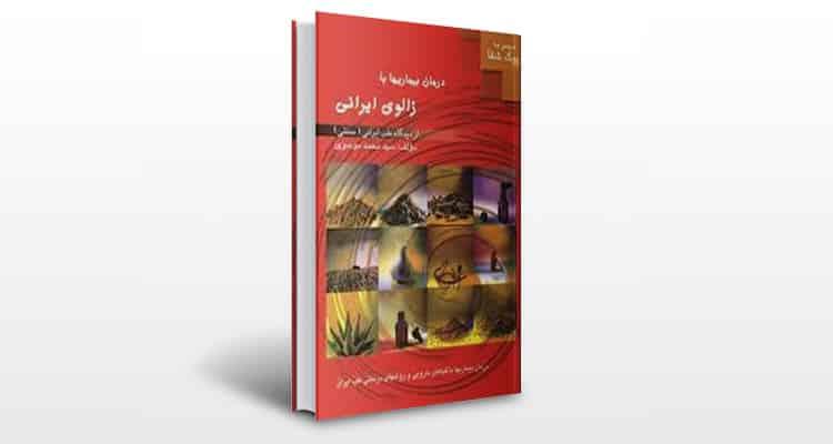 کتاب درمان بیماری ها با زالوی ایرانی