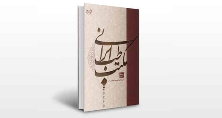 کتاب داروهای آبدست طبیب در مکتب طب ایرانی