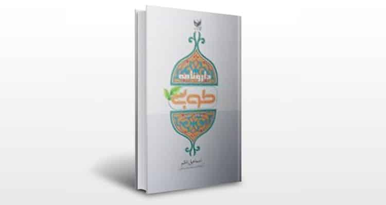 کتاب دارونامه طوبی