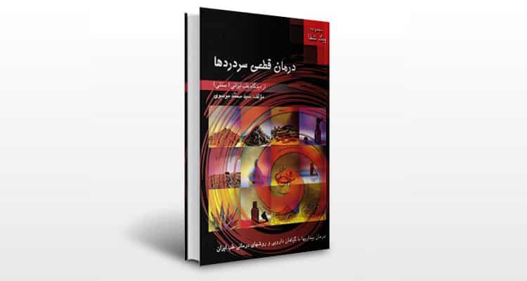 کتاب درمان قطعی سردردها از دیدگاه طب ایرانی (سنتی)