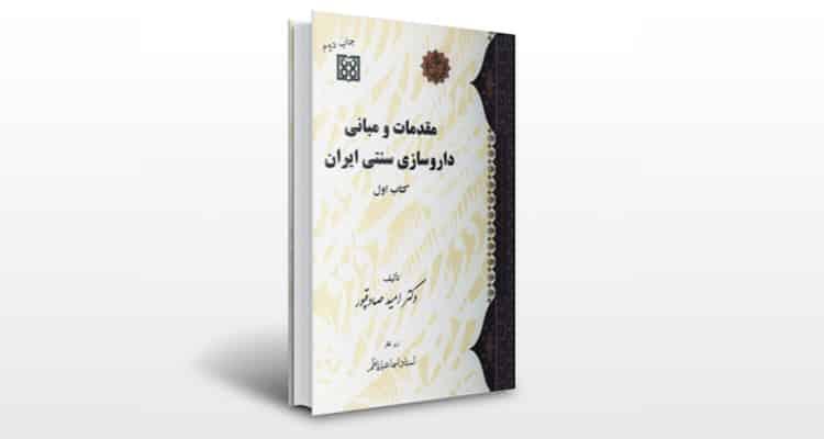 کتاب مقدمات و مبانی داروسازی سنتی ایران