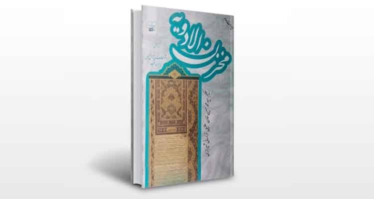 کتاب مخزن الادویه