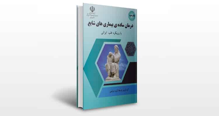 کتاب درمان ساده ی بیماری های شایع با رویکرد طب ایرانی