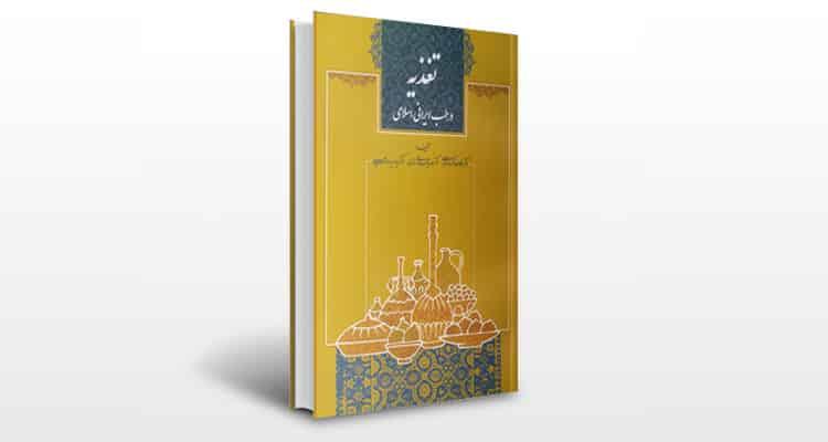 کتاب تغذیه در طب ایرانی _اسلامی