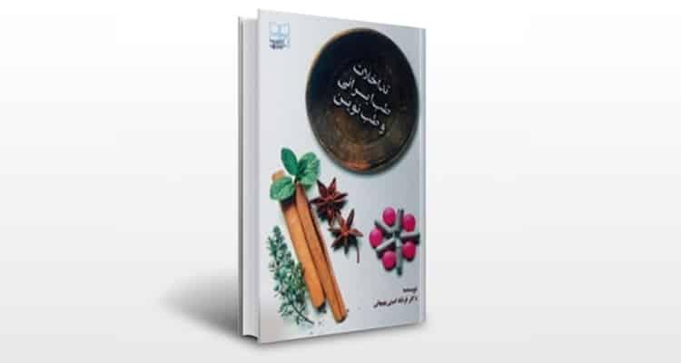 کتاب تداخلات طب ایرانی و طب نوین