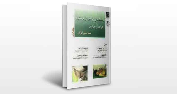 کتاب مراقبتهای پزشکی و پرستاری در اعمال یداوی