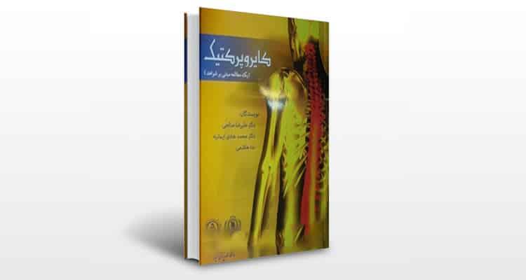 کتاب کایروپرکتیک (یک مطالعه مبتنی بر شواهد)