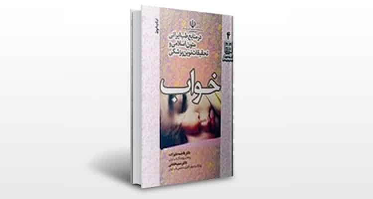کتاب خواب در منابع طب ایرانی، متون اسلامی و تحقیقات نوین پزشکی