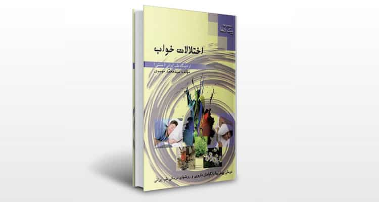 کتاب اختلالات خواب از دیدگاه طب ایرانی (سنتی)