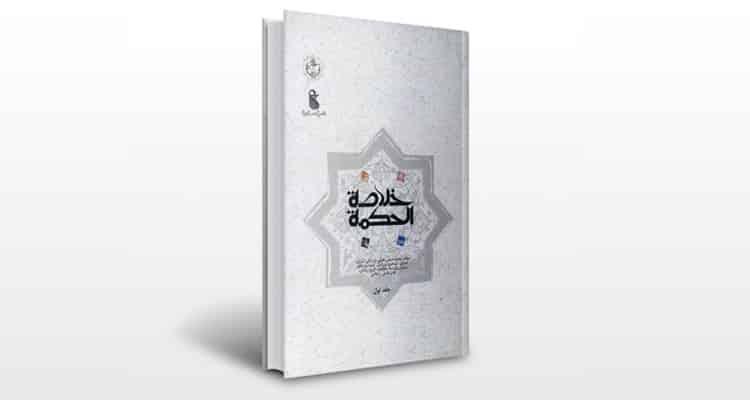 کتاب خلاصه الحکمه