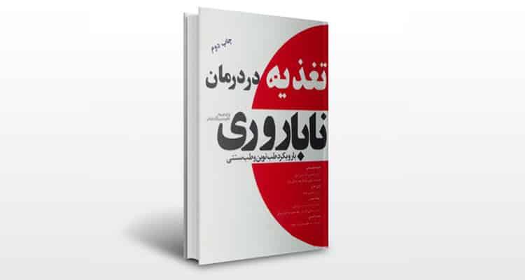 کتاب تغذیه در درمان ناباروری (با رویکرد طب نوین و طب سنتی ایرانی)