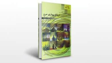 کتاب درمان بیماری صرع از دیدگاه طب ایرانی (سنتی)