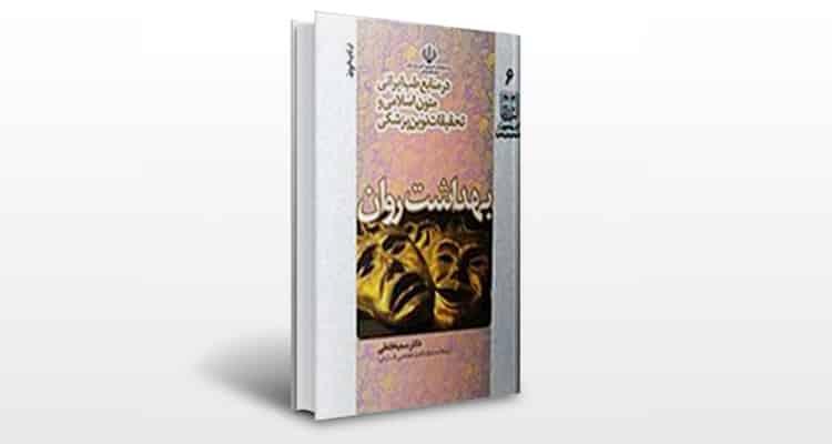 کتاب بهداشت روان در منابع طب ایرانی، متون اسلامی و تحقیقات نوین پزشکی