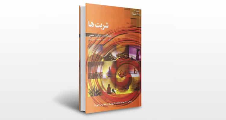کتاب شربت ها از دیدگاه طب ایرانی