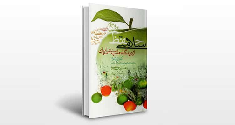 کتاب حفظ سلامتی از دیدگاه طب سنتی ایران