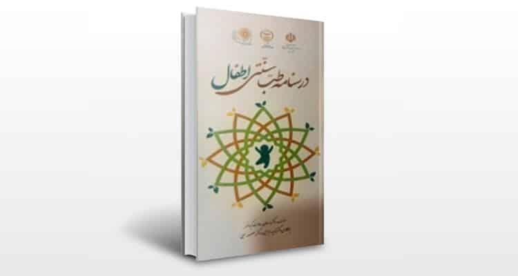 کتاب درسنامه طب سنتی اطفال