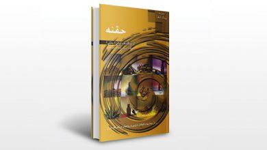 کتاب حقنه از دیدگاه طب ایرانی (سنتی)