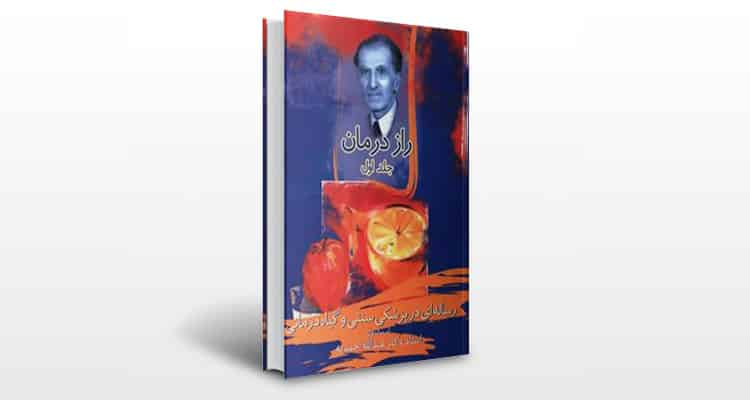 کتاب راز درمان ؛ جلد اول (رساله ای در پزشکی سنتی و گیاه درمانی)