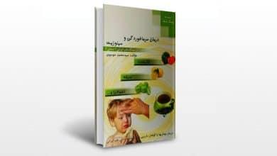 کتاب درمان سرماخوردگی و سینوزیت