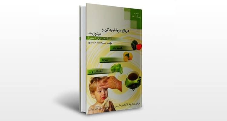 کتاب درمان سرماخوردگی و سینوزیت از دیدگاه طب ایرانی (سنتی)