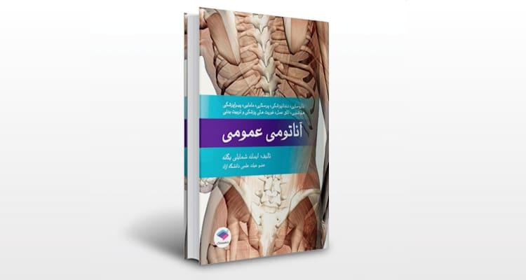 کتاب آناتومی عمومی
