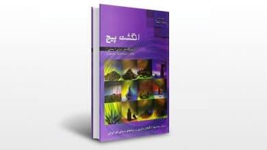 کتاب انگشت پیچ از دیدگاه طب ایرانی