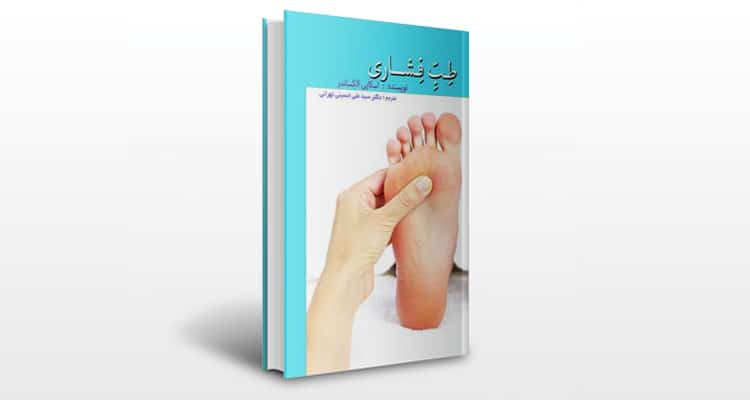کتاب طب فشاری