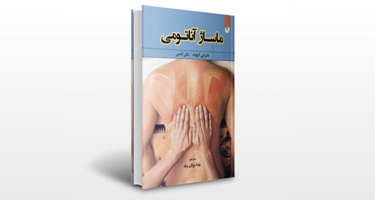کتاب ماساژ آناتومی