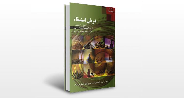 کتاب درمان استسقاء (سیروز کبدی) از دیدگاه طب ایرانی (سنتی)
