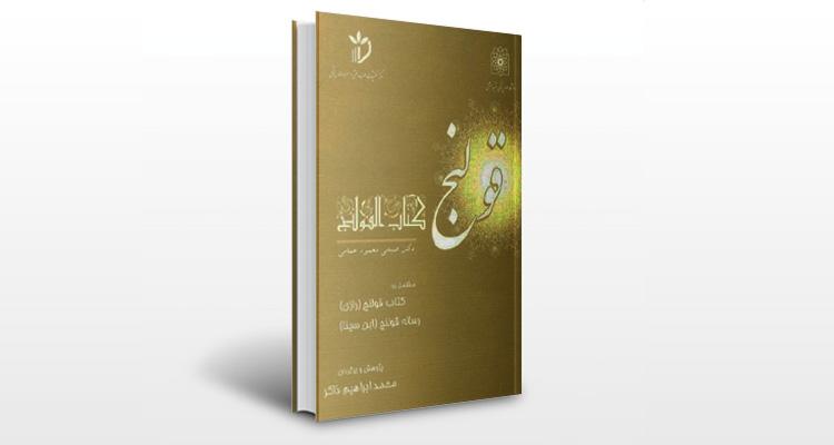 کتاب قولنج