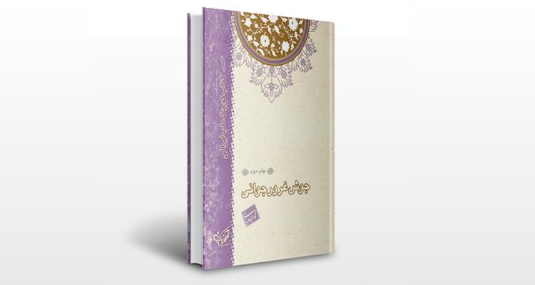 کتاب جوش غرور جوانی (کتاب کوچک طب ایرانی/۱)
