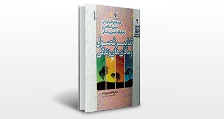 کتاب تدابیر فصول و مکان های زندگی در منابع طب ایرانی، متون اسلامی و تحقیقات نوین پزشکی