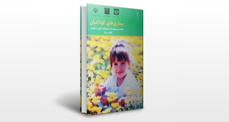 کتاب بیماری های کودکان (ساماندهی بیماری ها با داروهای گیاهی و طبیعی)