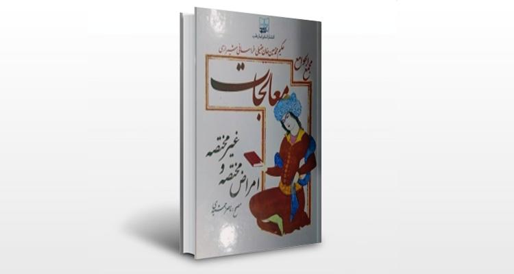 کتاب معالجات (مجمع الجوامع)