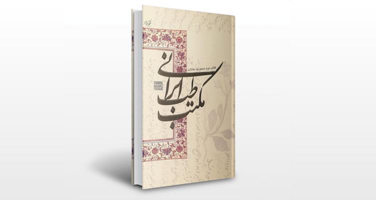 کتاب دوم مجموعه مقالات مکتب طب ایرانی