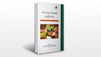 کتاب مراقبت های دوران بارداری، زایمان، شیردهی بر پایه آموزه های پزشکی ایرانی