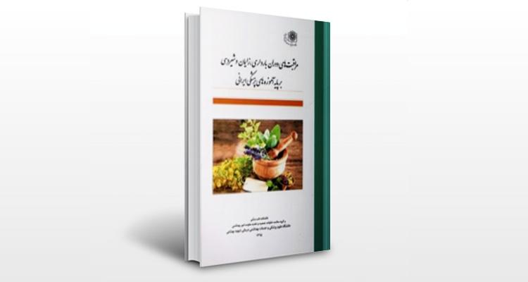 کتاب مراقبت های دوران بارداری، زایمان و شیردهی بر پایه آموزه های پزشکی ایرانی