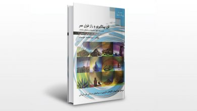 کتاب فن پیشگیری و راز طول عمر از دیدگاه طب ایرانی (سنتی)