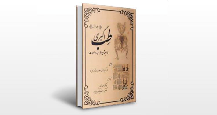 کتاب طب اکبری (جلد اول)