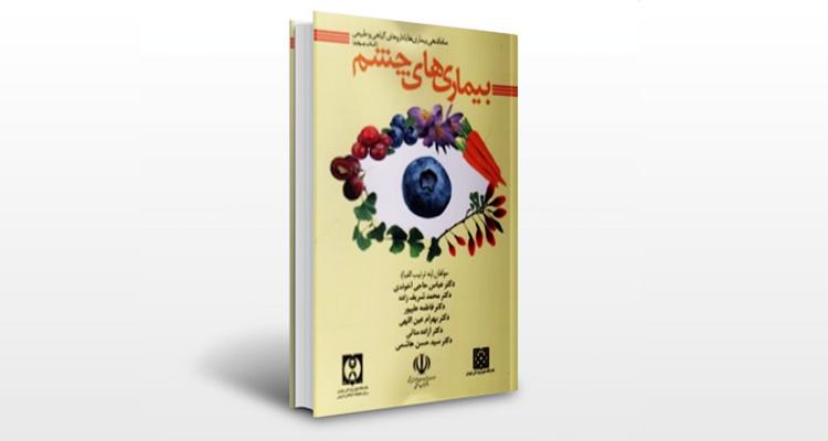 کتاب بیماری های چشم (ساماندهی بیماری ها با داروهای گیاهی و طبیعی)