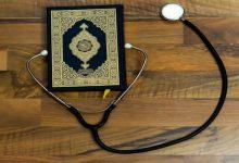 تندرستی در قرآن